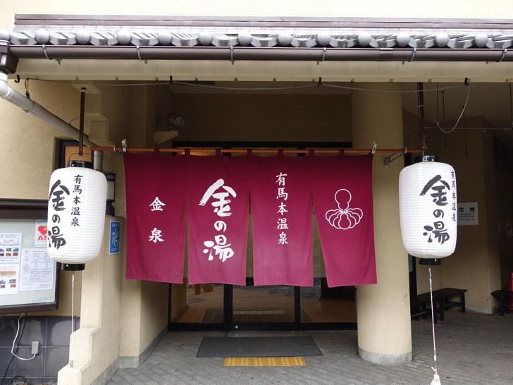 日本三大古湯- 有馬溫泉