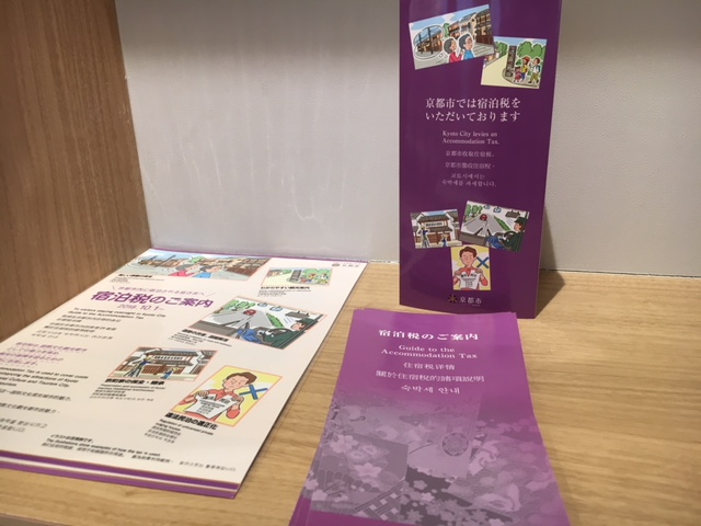About Accommodation Tax in KYOTO city