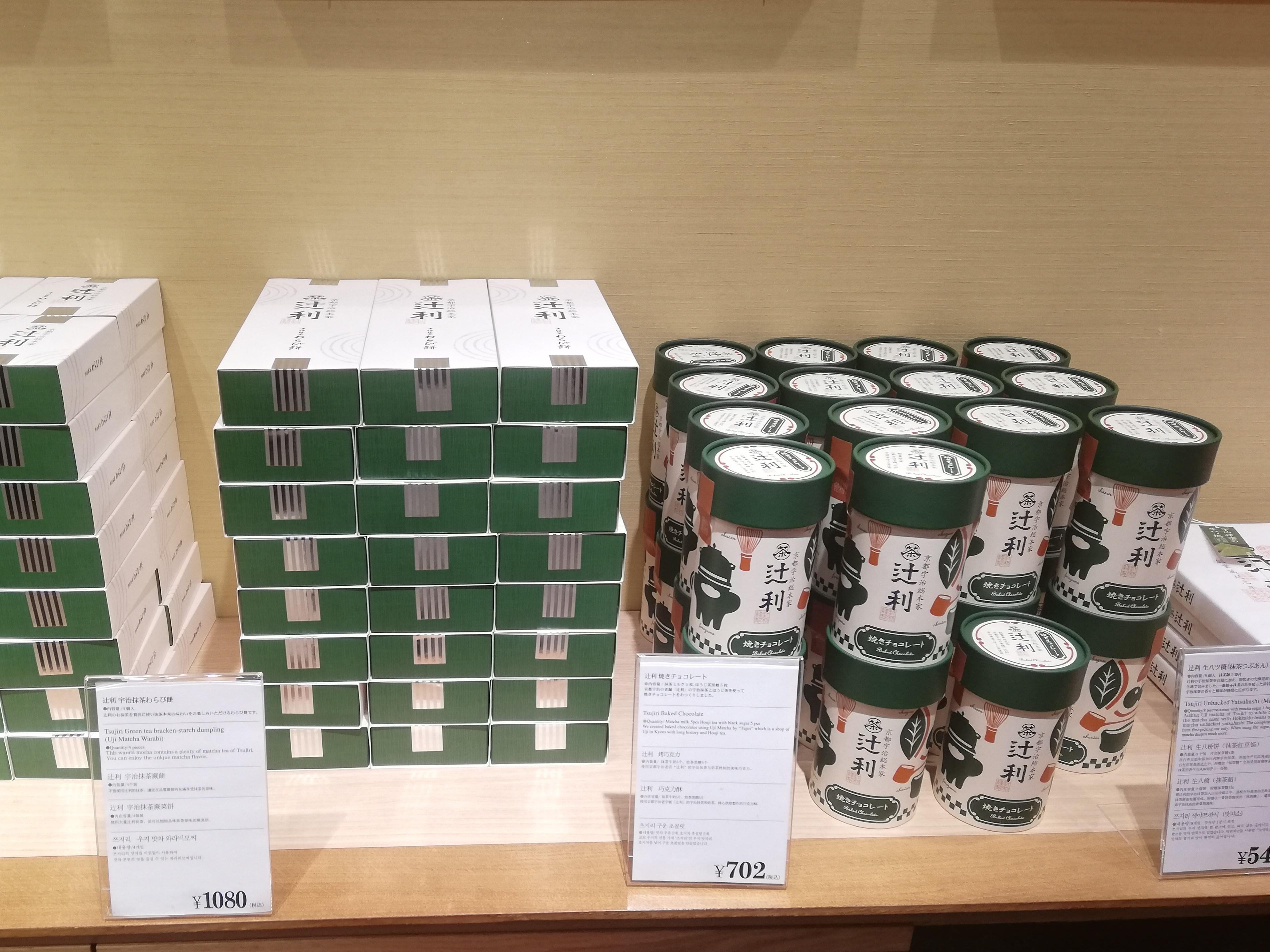 京都站附近有名的抹茶礼品店