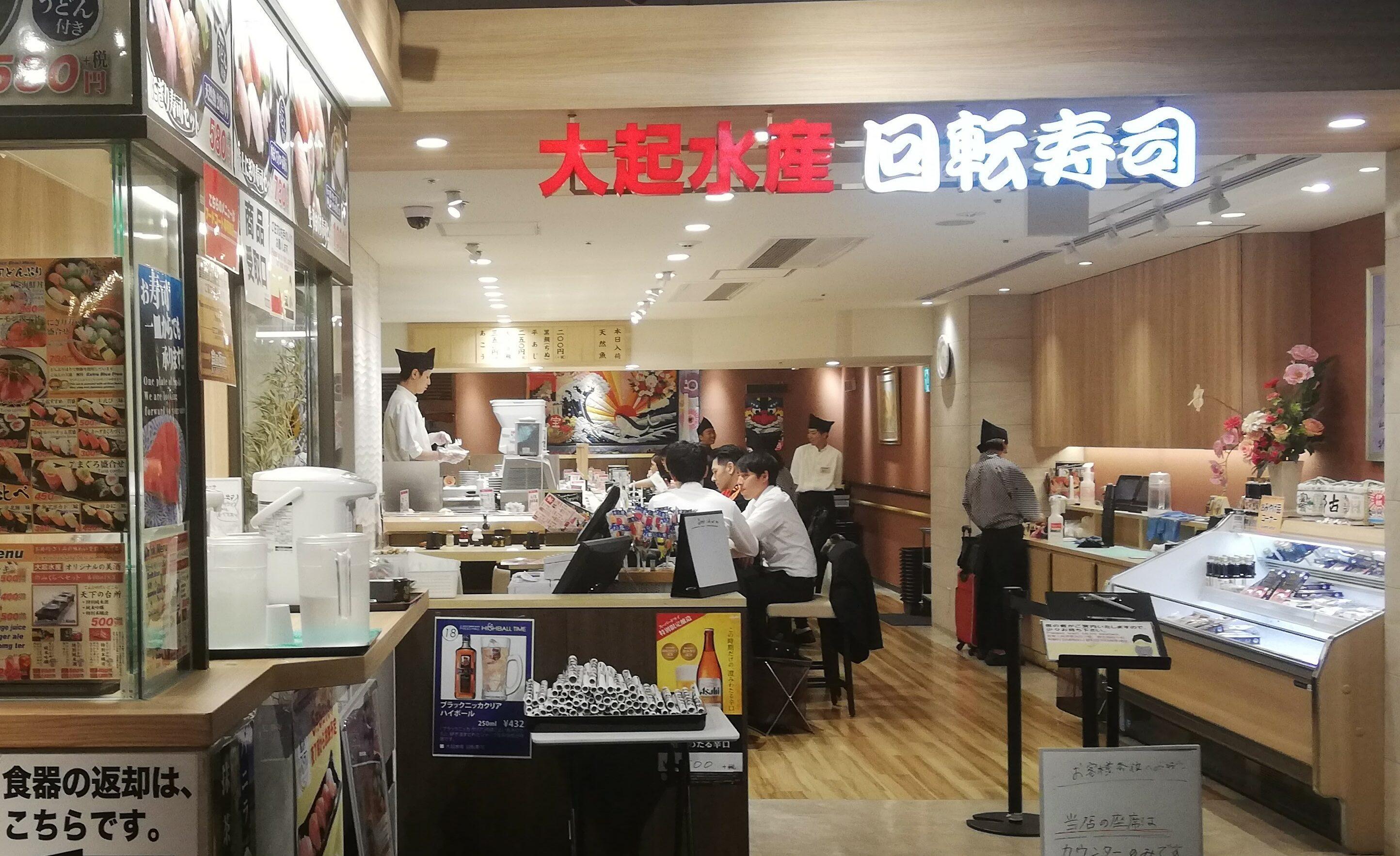京都的回转寿司第2集 --京都站周边的寿司