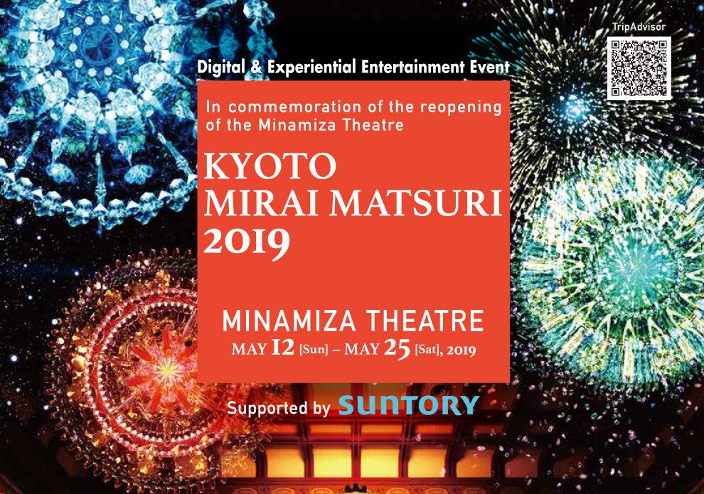 KYOTO MIRAI MATSURI2019 @KYOTO MINAMIZA