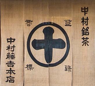 京都必吃的中村藤吉