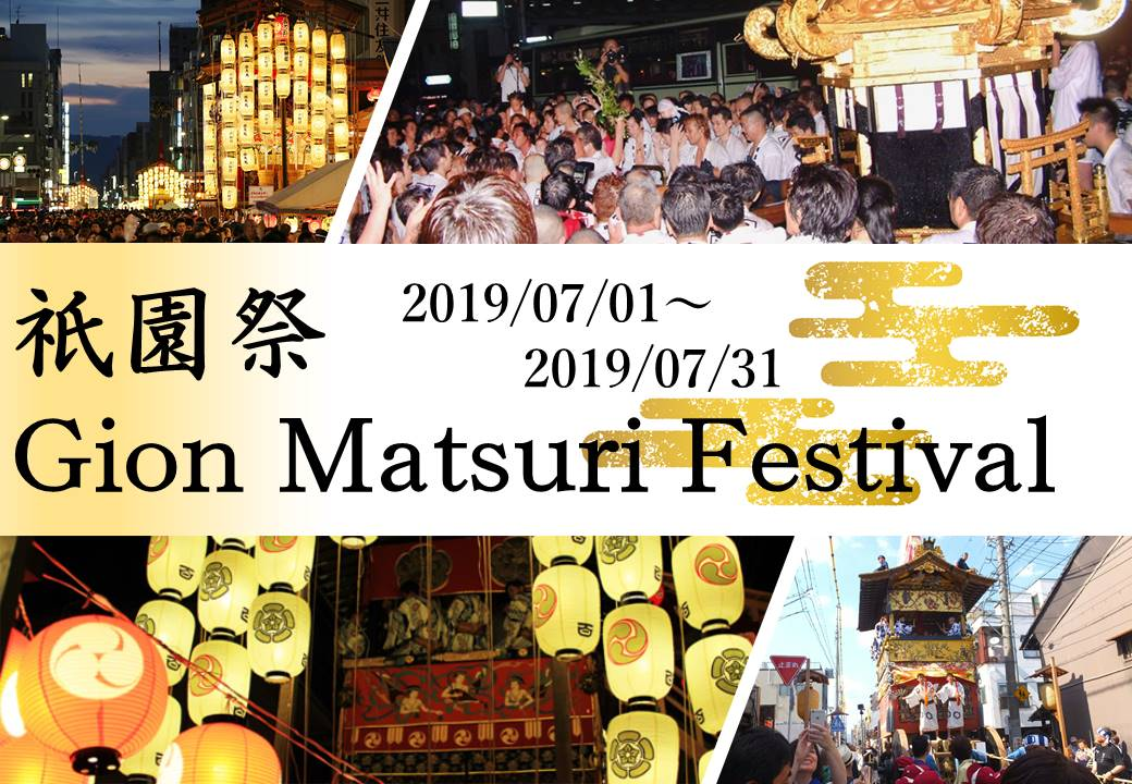 【2019】How to Enjoy Gion Festival? Making...