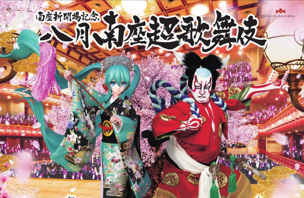 Animation and KABUKI!!!  'Cho Kabuki' @KYOTO