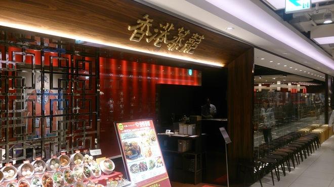 中華料理自助店-香港蒸籠