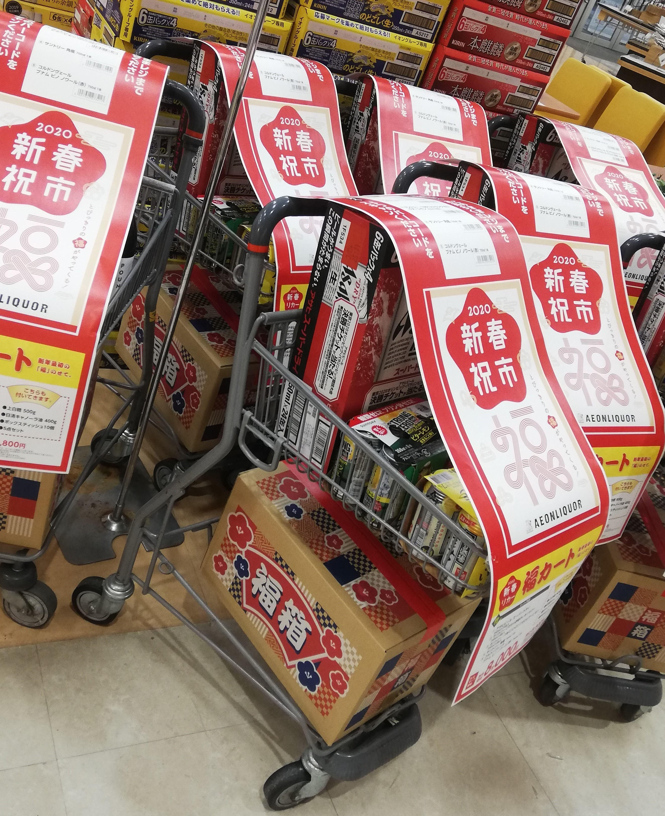 日本的新年是怎么度过