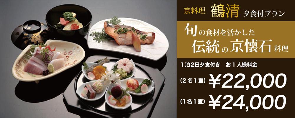 京料理 鶴清 夕食付プラン 旬の食材を活かした伝統の京懐石料理