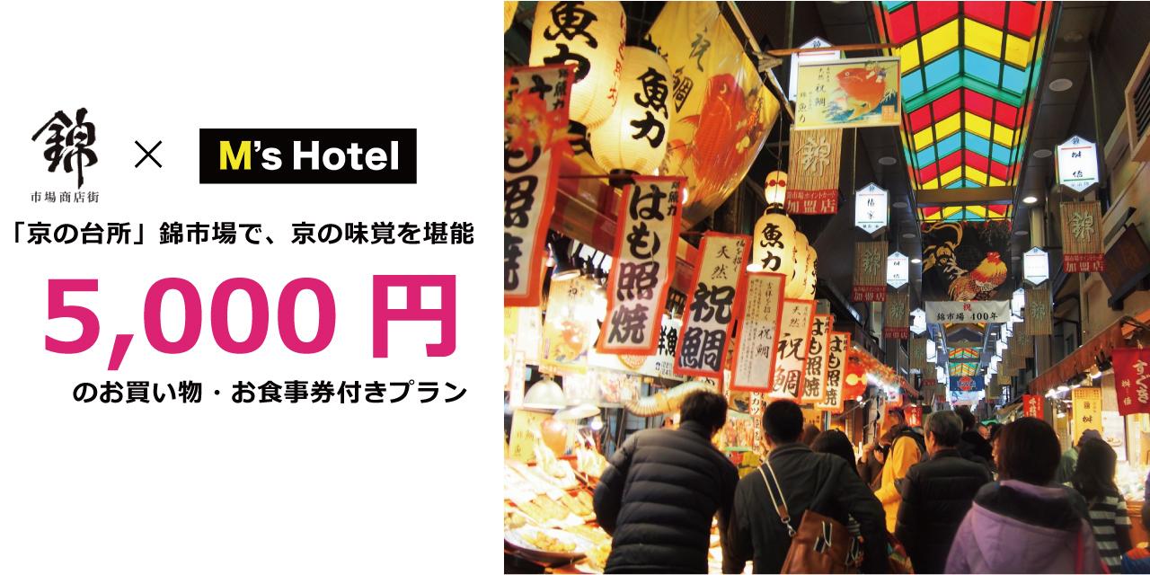 京都チャレンジプラン